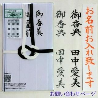 不祝儀袋【新品】《今村紙工 東京折黒白7本》(その他)