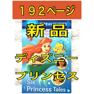 ディズニー(Disney)のディズニー 英語絵本 プリンセス 初級(絵本/児童書)