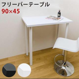 ひろ様専用 フリーバーテーブル(バーテーブル/カウンターテーブル)