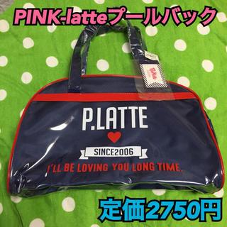 ピンクラテ(PINK-latte)の《新品・タグ付き未使用》PINK-latte ピンクラテ プールバッグ(その他)