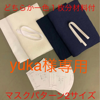 マスク型紙 パターン 材料一枚分付き(型紙/パターン)