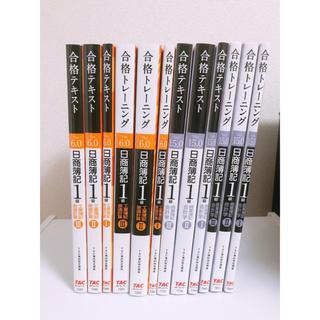 タックシュッパン(TAC出版)のよくわかる簿記シリーズ 簿記1級 12冊セット(資格/検定)