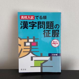 オウブンシャ(旺文社)の漢字問題の征服 高校入試でる順 三訂版(語学/参考書)