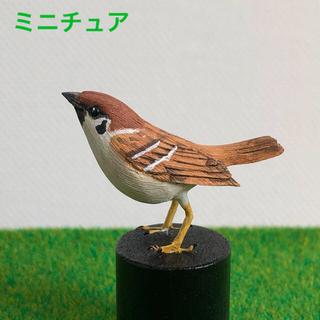 野鳥彫刻 すずめ空仰ぐ ミニチュア 作者ituo(彫刻/オブジェ)