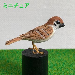野鳥彫刻 すずめ首傾げ ミニチュア 作者ituo(彫刻/オブジェ)