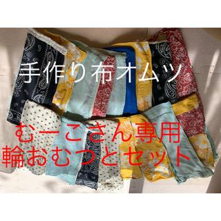 布オムツ 手作り 成形オムツ(布おむつ)