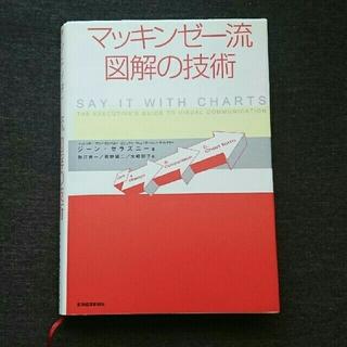 マッキンゼ-流図解の技術(ビジネス/経済)