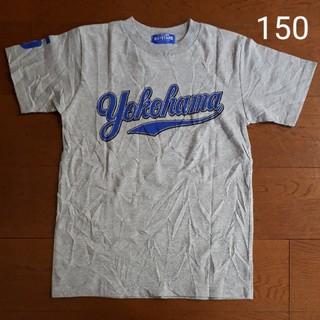 ヨコハマディーエヌエーベイスターズ(横浜DeNAベイスターズ)の横浜ベイスターズ 石井琢郎 Tシャツ 150(応援グッズ)