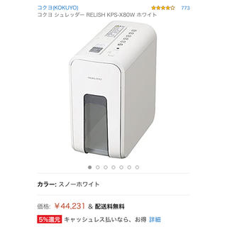 コクヨ(コクヨ)の電動 シュレッダー 新品 未使用(オフィス用品一般)