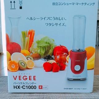 ヒタチ(日立)のVEGEE HX-C1000 レッド(ジューサー/ミキサー)