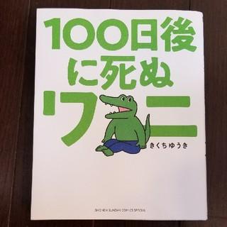 100日後に死ぬワニ(4コマ漫画)
