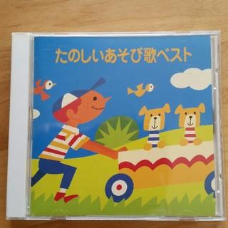 ビクター(Victor)のたのしいあそび歌ベスト Victorキッズシリーズ 童謡CD(キッズ/ファミリー)