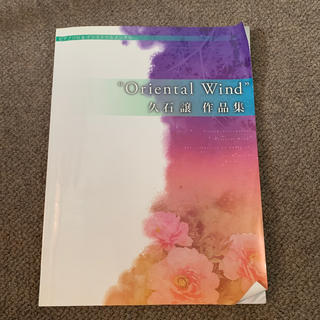 rickyさん専用 楽譜 久石譲(童謡/子どもの歌)