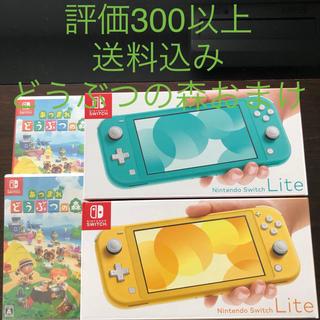 ニンテンドースイッチ(Nintendo Switch)のNintendo Switch Lite ターコイズ イエロー おまけ付き(家庭用ゲーム機本体)