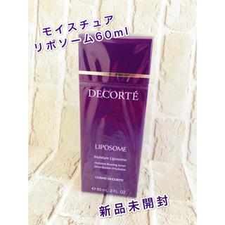 コスメデコルテ(COSME DECORTE)のコスメデコルテ モイスチャーリポソーム60ml 未開封新品(美容液)