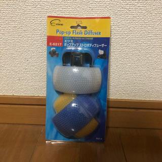 エツミ(ETSUMI)のエツミ ポップアップストロボディフューザー(その他)