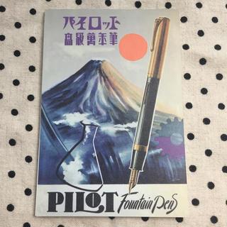 パイロット(PILOT)のパイロット 万年筆用一筆箋(非売品)(カード/レター/ラッピング)