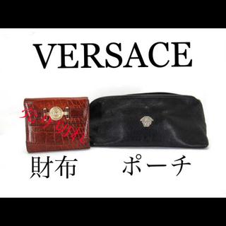 ヴェルサーチ(VERSACE)のヴェルサーチ クロコ財布 ポーチ 計2点セット BV764(セカンドバッグ/クラッチバッグ)