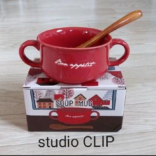 スタディオクリップ(STUDIO CLIP)の新品♪studio CLIP スープカップ(食器)