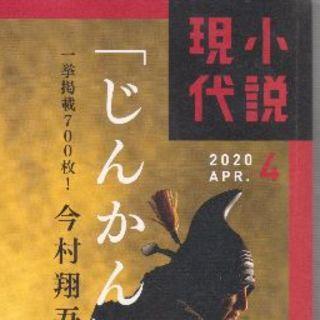 小説現代2020年4月号「じんかん」今村翔吾(文芸)