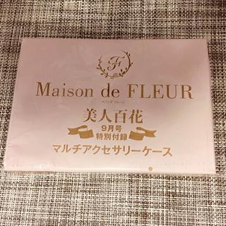 メゾンドフルール(Maison de FLEUR)のMaison de FLEUR マルチアクセサリーケース (その他)