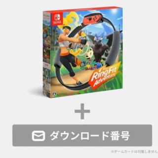 ニンテンドウ(任天堂)の即日発送 リングフィットアドベンチャー ダウンロード版(家庭用ゲームソフト)