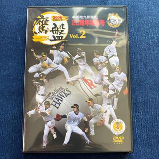 福岡ソフトバンクホークス - ソフトバンクホークス 2008公式DVD 鷹盤