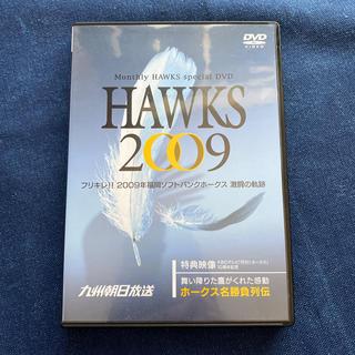 福岡ソフトバンクホークス - ソフトバンクホークス 2009 DVD