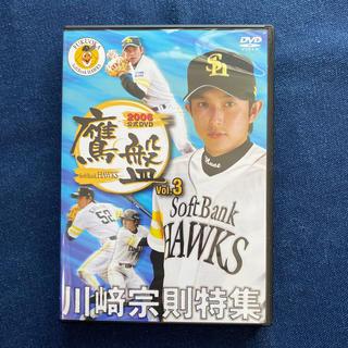 福岡ソフトバンクホークス - ソフトバンクホークス 公式DVD 川崎宗則特集