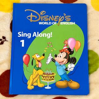 ディズニー(Disney)の本DWEディズニー ワールドファミリーsing along!1シングアロング 1(語学/参考書)