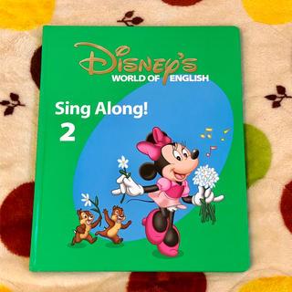 ディズニー(Disney)の本DWEワールドファミリー ディズニーsing along!2シングアロング2(語学/参考書)