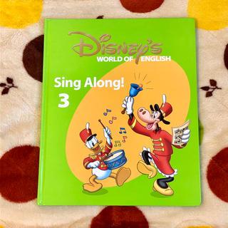 ディズニー(Disney)の本DWEディズニー ワールドファミリーsing along!3シングアロング3(語学/参考書)