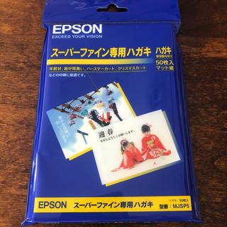 エプソン(EPSON)のEPSON  スーパーファイン専用ハガキ50枚(その他)