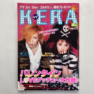 KERA! vol.53 Dir  en  grey 京 メリーナ (ファッション)