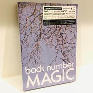 バックナンバー(BACK NUMBER)のMAGIC  back number  初回限定版B 《未開封》(ポップス/ロック(邦楽))