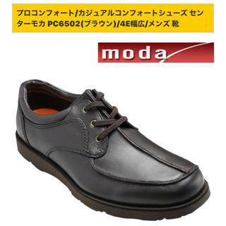 マドラス(madras)の最安値! 新品! マドラス社製(ドレス/ビジネス)