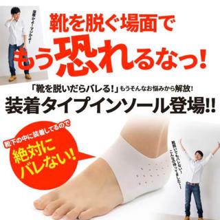 【新品】絶対にバレない+3cm UPインソール(その他)