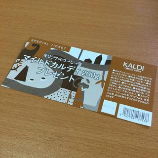 カルディ(KALDI)のカルディコーヒー スペシャルチケット クーポン(その他)