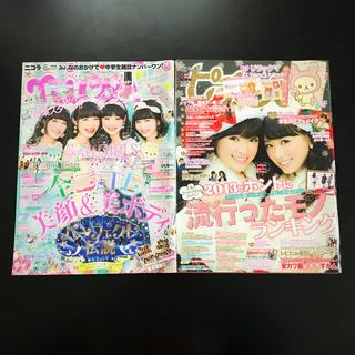 ピチレモン2014年1月号、nicola(ニコラ)2014年6月号(ファッション)