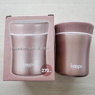 keeps FOOD MUG 270ml(グラス/カップ)