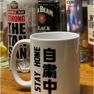自粛中マグカップ(グラス/カップ)