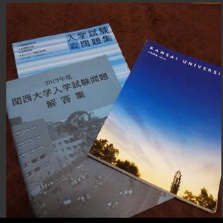 関西大学  2020年大学案内&2019年度 関西大学過去問題集(語学/参考書)