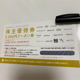 バロックジャパンリミテッド 株主優待券 マウジー(ショッピング)