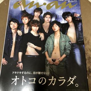 キスマイフットツー(Kis-My-Ft2)のan・an Kis-My-Ft2表紙 2014.11(アート/エンタメ/ホビー)