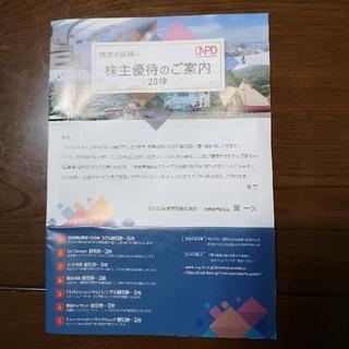 日本駐車場開発 株主優待 1冊(スキー場)