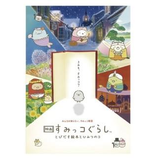 映画 すみっこぐらし DVD(キャラクターグッズ)