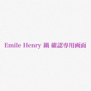 エミールアンリ(EmileHenry)のEmile Henry 確認専用画面(鍋/フライパン)