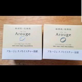アルージェ(Arouge)の新品 アルージェ  ウォーターリーシーリング パック 二個(パック/フェイスマスク)