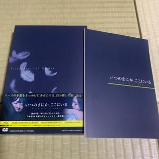 ノギザカフォーティーシックス(乃木坂46)のいつのまにか、ここにいる 乃木坂46 DVD 完全生産限定盤(日本映画)