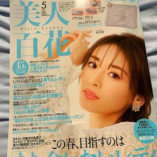 カドカワショテン(角川書店)の美人百花 2020年 05月号(その他)